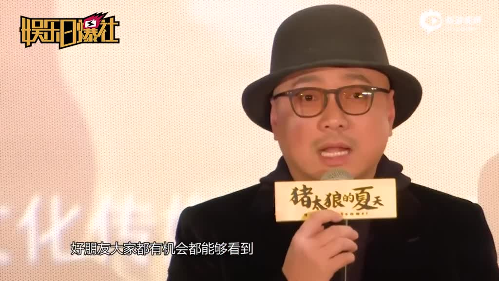 视频:徐峥现身力挺《猪太狼的夏天》首映礼惊现撞脸兄弟