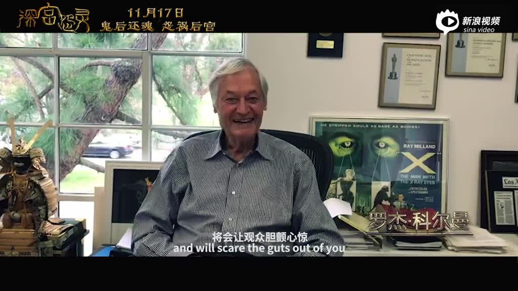 视频:《深宫怨灵》终极预告片