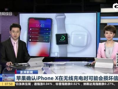 澎湃新闻:苹果确认iPhone X在无线充电时可能会损坏信用卡