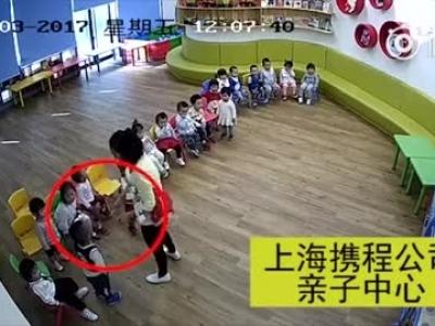 携程上海托幼所被曝老师殴打孩子 涉事人员已被解雇