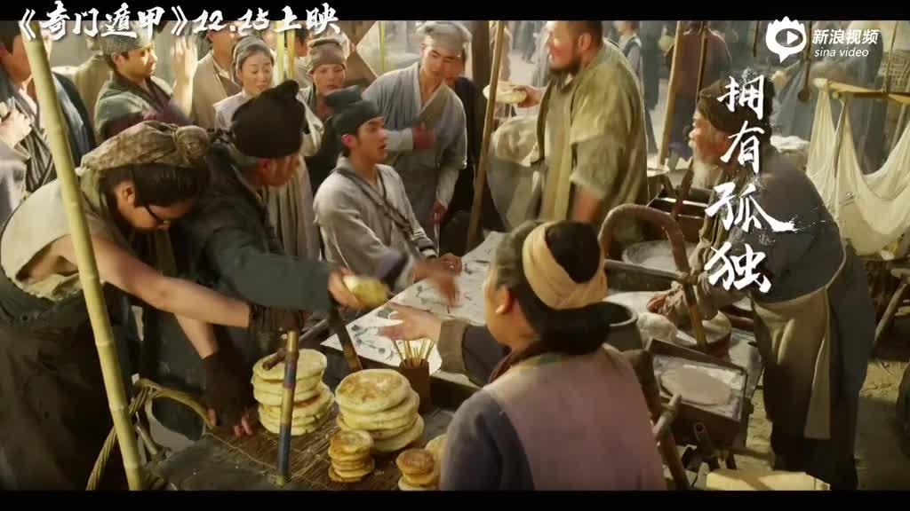 视频:电影《奇门遁甲》主题曲《谁是老大》MV