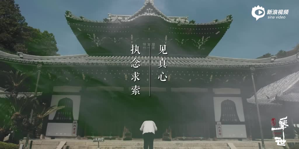 视频:首部古潮音乐纪录片《尺八·一声一世》发布预告