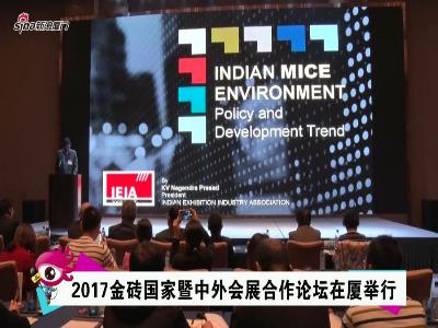 2017金砖国家暨中外会展合作论坛在厦举行