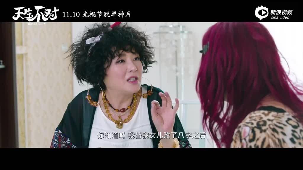 """视频:《天生不对》""""千嬅打麻将""""片段"""