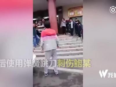高中男生持刀杀害班主任 疑因学业问题发生冲突