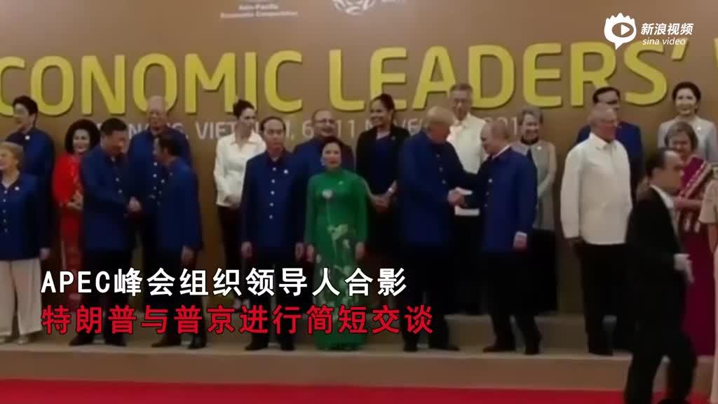 特朗普与普京在APEC会场简短交谈 合影挨着站