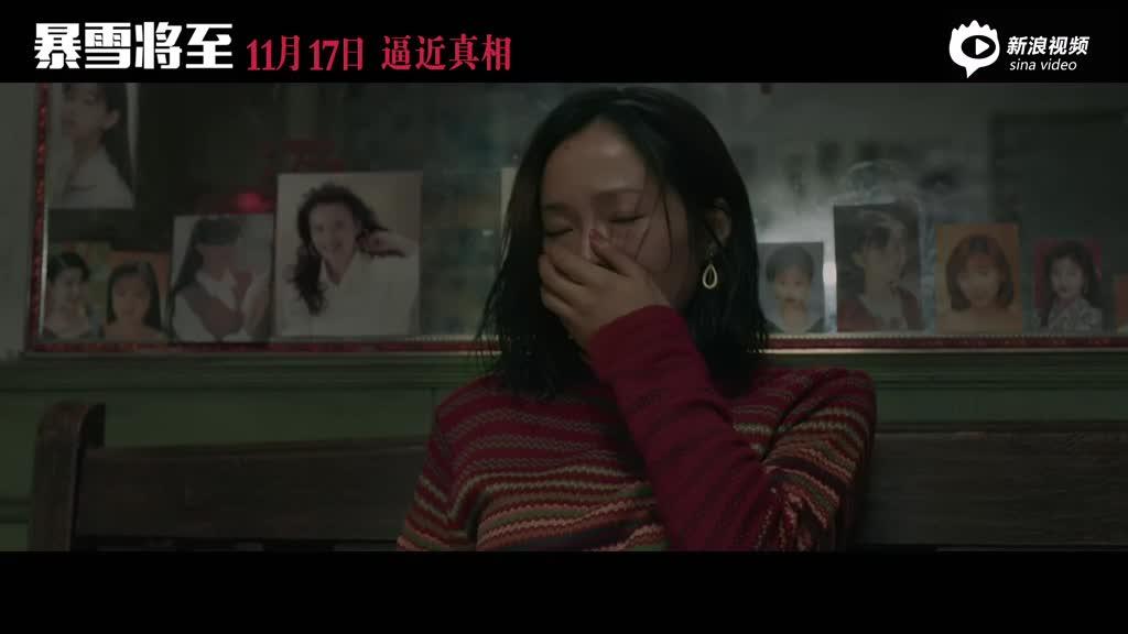 《暴雪将至》终极预告段奕宏首曝老年妆揭残酷结局