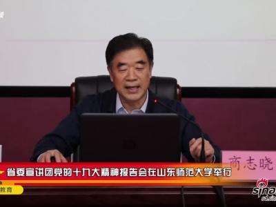省委宣讲团党的十九大精神报告会在山东师范大学举行