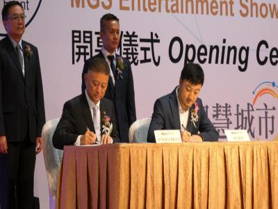 2017MGS澳门娱乐展高峰论坛-新浪亚洲电竞产业专场