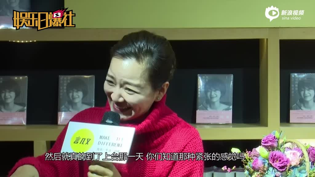视频:阿雅新书袒露成长经历钻石闺蜜周迅谢娜题序力挺