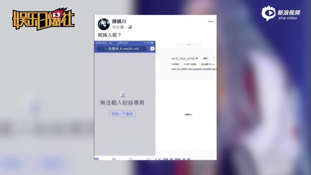 视频:有大事要宣布?张惠妹深夜删光社交网站所有贴文