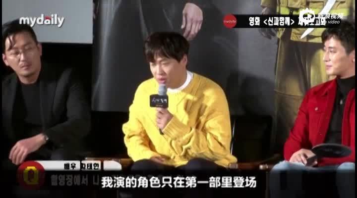 视频:河正宇车太贤李政宰出席《与神同行》发布会