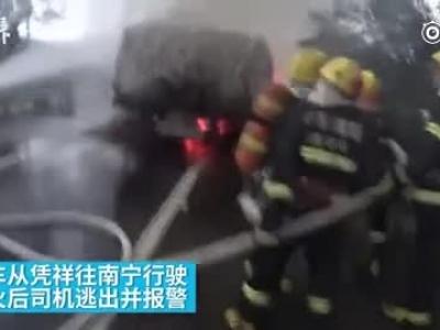 广西:货车自燃,二十吨核桃烤糊了