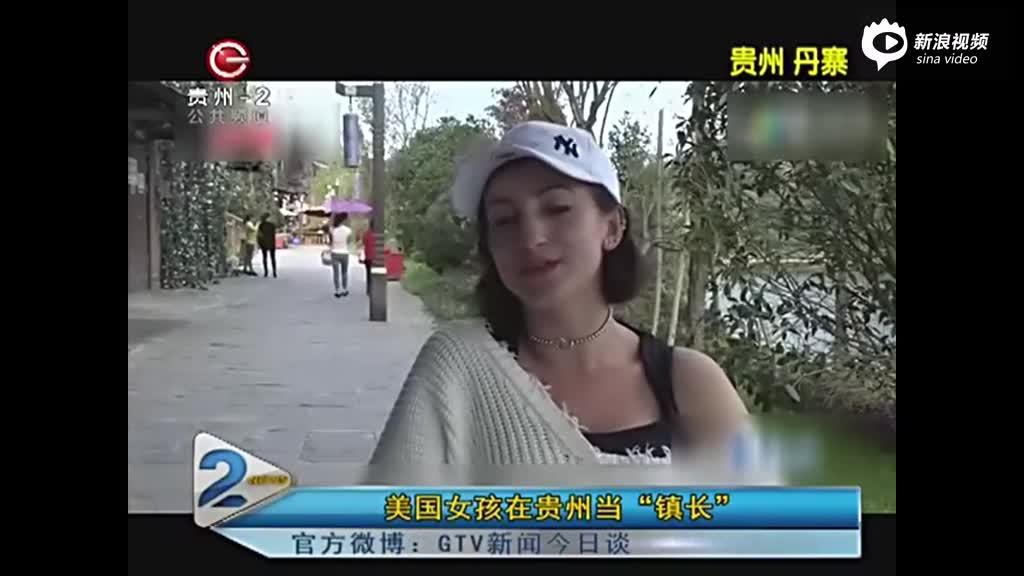 """美国女孩在贵州当""""镇长"""":接地气 受接待"""