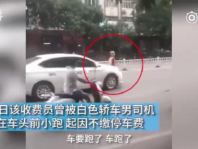 女司机拒缴停车费,顶行6旬女收费员