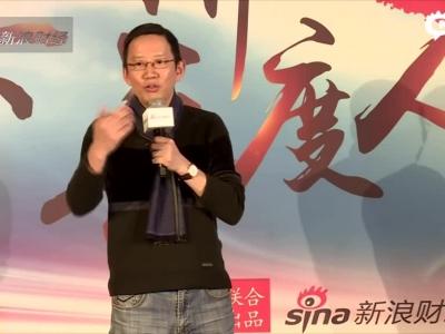 2017十佳年度经济人物评选启动仪式  吴晓波