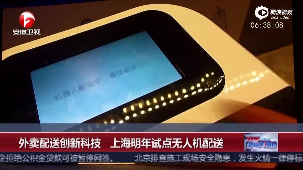 外卖配送创新科技 上海明年试点无人机配送