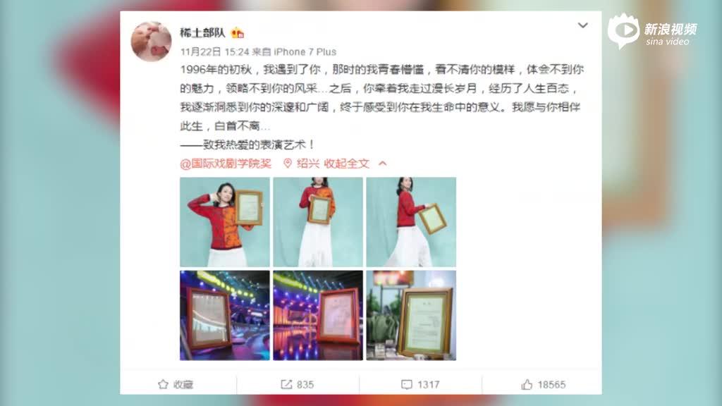 视频:章子怡获国际戏剧学院奖评委会主席聘书深情告白表演艺术