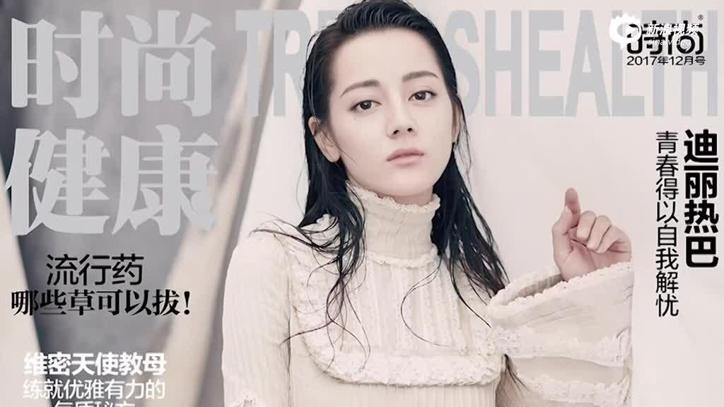 视频:迪丽热巴最新封面大片曝光素雅风格美感十足