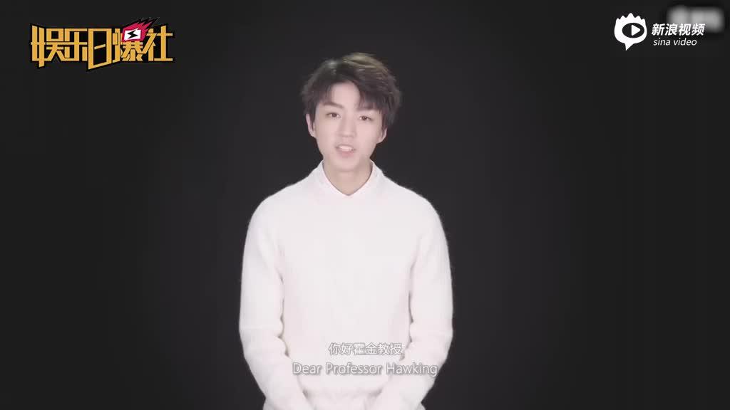 视频:王俊凯英文对话史蒂芬霍金畅想未来不忘中国传统