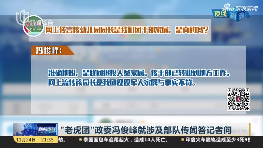 """""""老虎团""""政委冯俊峰就涉及队伍听说答记者问"""