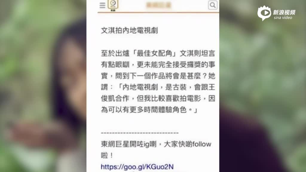 视频:网曝文淇将拍古装戏搭档王俊凯