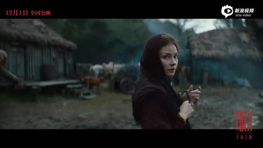 视频:《维京:王者之战》发主题曲MV