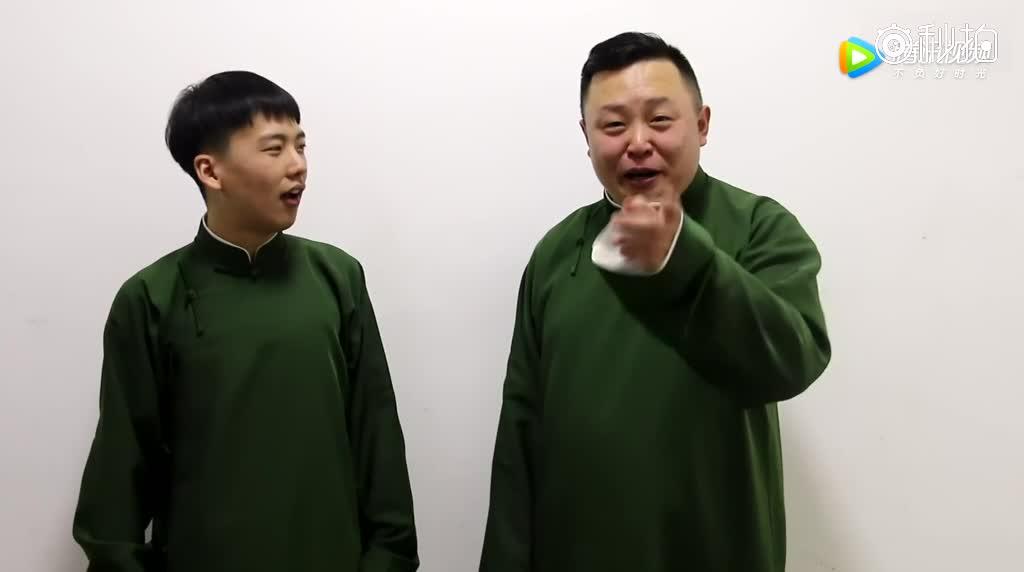 德云社德云三宝专场演出郭麒麟阎鹤祥祝福