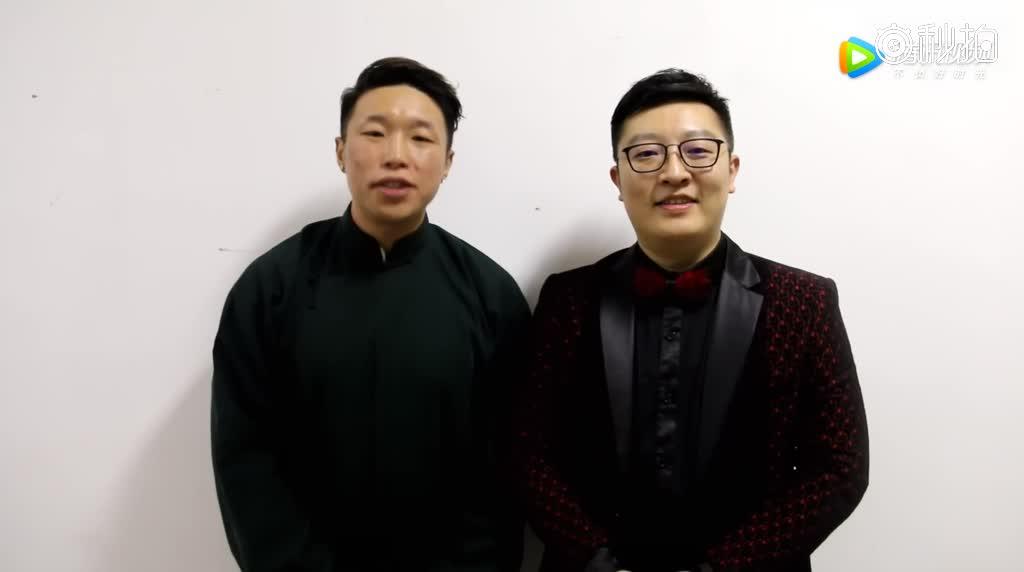 德云社德云三宝专场演出烧饼曹鹤阳祝福