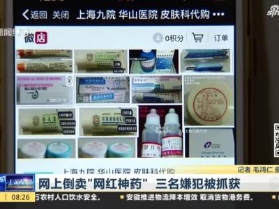 """网上倒卖""""网红神药""""  三名嫌犯被抓获"""