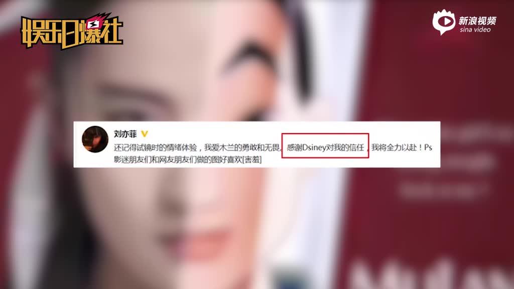 视频:刘亦菲发文感谢迪士尼却把英文拼错了