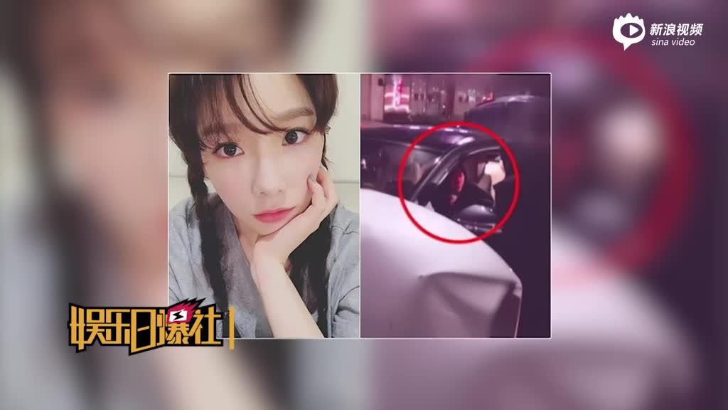 视频;:泰妍承认车祸时狗在车上赴警局调查内幕曝光
