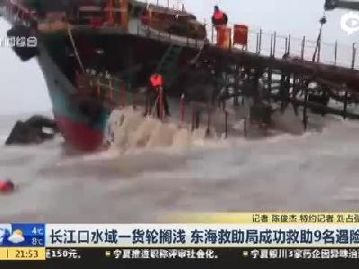 长江口水域一货轮搁浅 东海救助局成功救助9名遇险船员