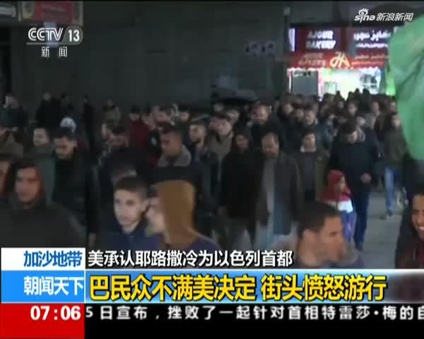 美承认耶路撒冷为以色列首都 巴民众街头愤怒游行