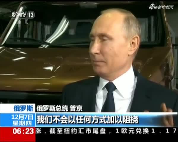 普京首度发声:不会阻碍他们以中立身份参加冬奥