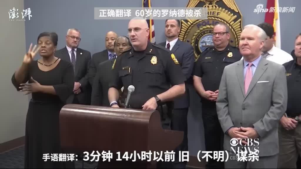 全靠演技!警方发布会手语翻译全程翻译还挺淡定