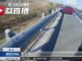 只因司机高速解围巾 汽车失控撞上护栏,差点飞出高速