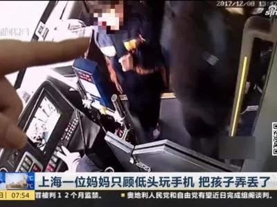 上海一位妈妈只顾低头玩手机  把孩子弄丢了:网友——大概手机才是亲生的