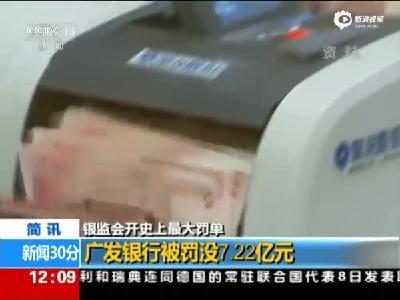银监会开最大罚单 :广发银行被罚没7.22亿元