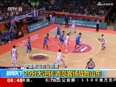 中国男篮职业联赛:20分大逆转  青岛客场战胜山东