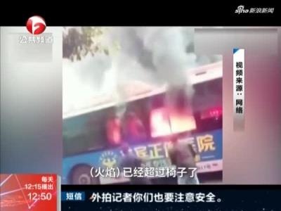 四川:公交司机15秒救下一车乘客  自己被烧伤
