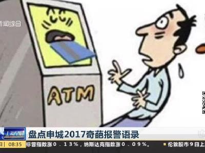 盘点申城2017奇葩报警语录