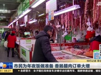 市民为年夜饭做准备  香肠腊肉订单大增