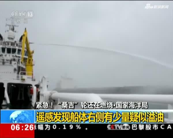 """""""桑吉""""轮还在燃烧 船体右侧有少量疑似溢油"""