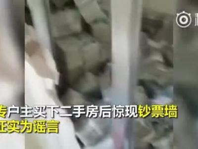 哈尔滨二手房墙内抠出1.4亿现金?实为诈骗案赃款