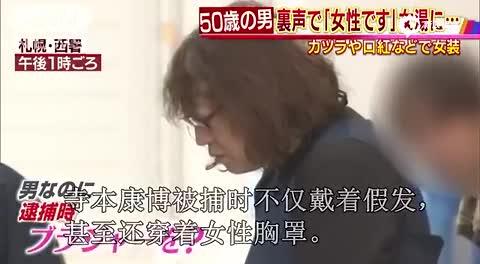 嫌弃男澡堂太脏!日本大叔扮女装去女澡堂待了50分