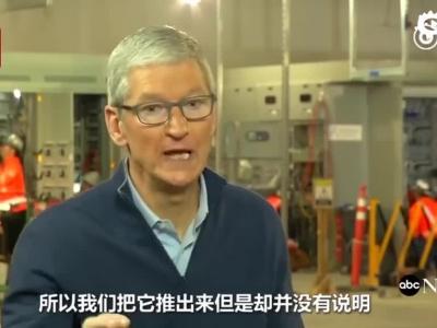 """苹果CEO库克为""""降频门""""喊冤"""