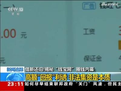 """借新还旧!揭秘""""钱宝网""""圈钱内幕:张小雷——2010年起注册系列企业"""