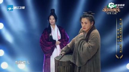 视频:周一围蓝盈莹翟天临 合力上演《赵氏孤儿》