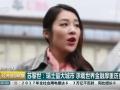 直击达沃斯:中国角色备受关注